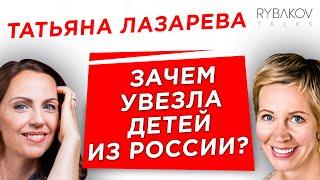 Татьяна Лазарева. Зачем увезла детей из России? Карантин в чужой стране. Возвращение на ТВ? ИНТЕРВЬЮ