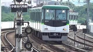 京阪電車6000系急行淀行き淀駅入線