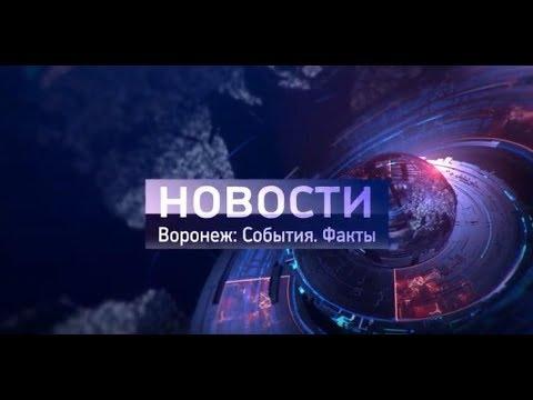 Воронеж:События. Факты . Выпуск от 04 10 2019