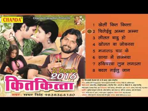 Kitkitta || कित कित्ता || Samar Singh || Bhojpuri Lattest Hottest Songs 2015