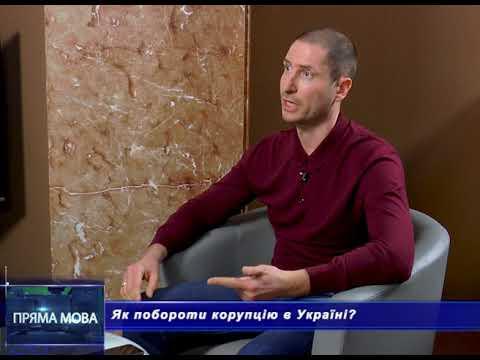Херсон Плюс: ПРЯМА МОВА. Денис Силантьєв: як побороти корупцію в Україні?