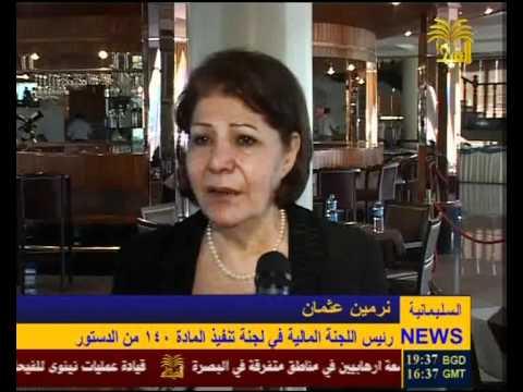 رئيس اللجنة المالية في لجنة تنفيذ المادة 140 من الدستور نرمين عثمان