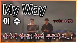 후배들을 위해 부른 이수 - My way (Feat. 갑자기 한글자씩 부르기?!)
