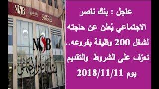 بنك ناصر الاجتماعي يُعلن عن حاجته لشغل 200 وظيفة بفروعه.. تعرّف على الشروط