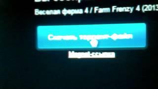 видео Скачать Веселую Ферму 4 бесплатно через торрент (1 ГБ)