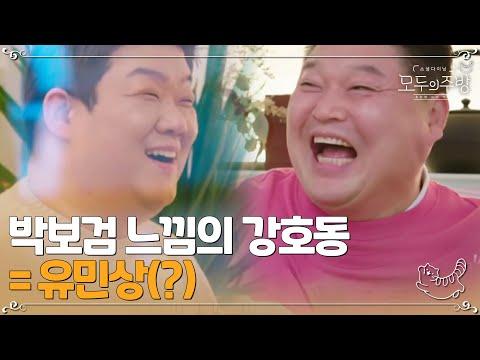 광희피셜(?) 상대적 박보검 느낌의 강호동 ☞보검느님 죄송ㅠ☜ 모두의주방 8화
