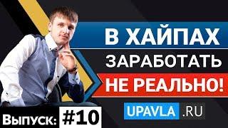 Выпуск #10: В Хайпах Заработать НЕ Реально!