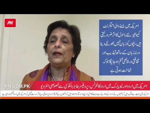 Urdu in America, Exclusive Interview with Prof Tahira Naqvi