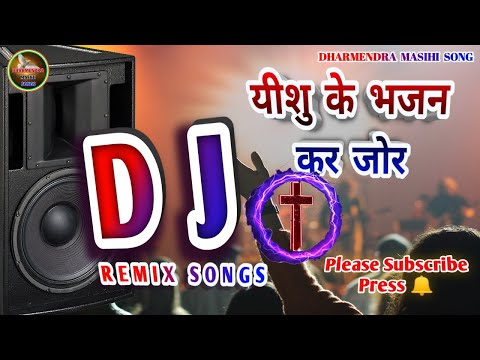 yeshu ke bhajan karjor || christion bhojpuri dj song || jesus bhojpuri dj song || chaaya Masihi song