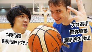 【バスケ対決】プロ選手(サワヤン)とガチで1on1バスケした結果wwww