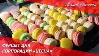 Фуршет Астана. Кейтеринг,  Кофе-брейк,  Astana, Reception.