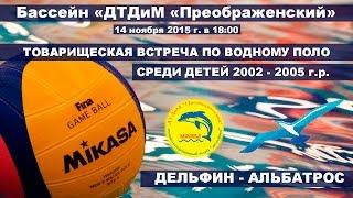 Товарищеская игра по водному поло Дельфин - Альбатрос
