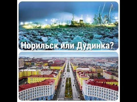 #Норильск  #ВЛОГ. Норильск или Дудинка. Едем в Дудинку. Сравниваю города. Где лучше жить?
