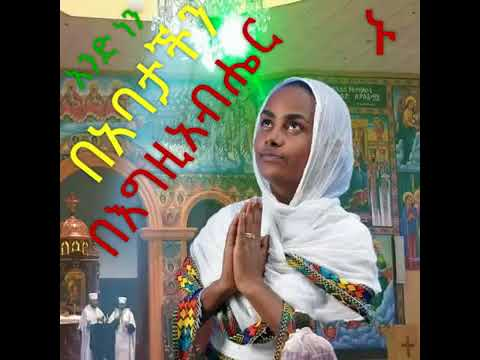 Orthodox mezmur Zemarit Trhas ኣንድ ነን በኢየሱስ