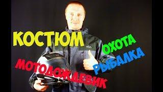 Демисезонный костюм Вожак Vogak для охоты, рыбалки и как мотодождевик - отзыв и обзор после покупки