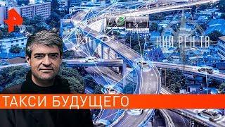 Такси будущего. НИИ РЕН ТВ (17.02.2020).