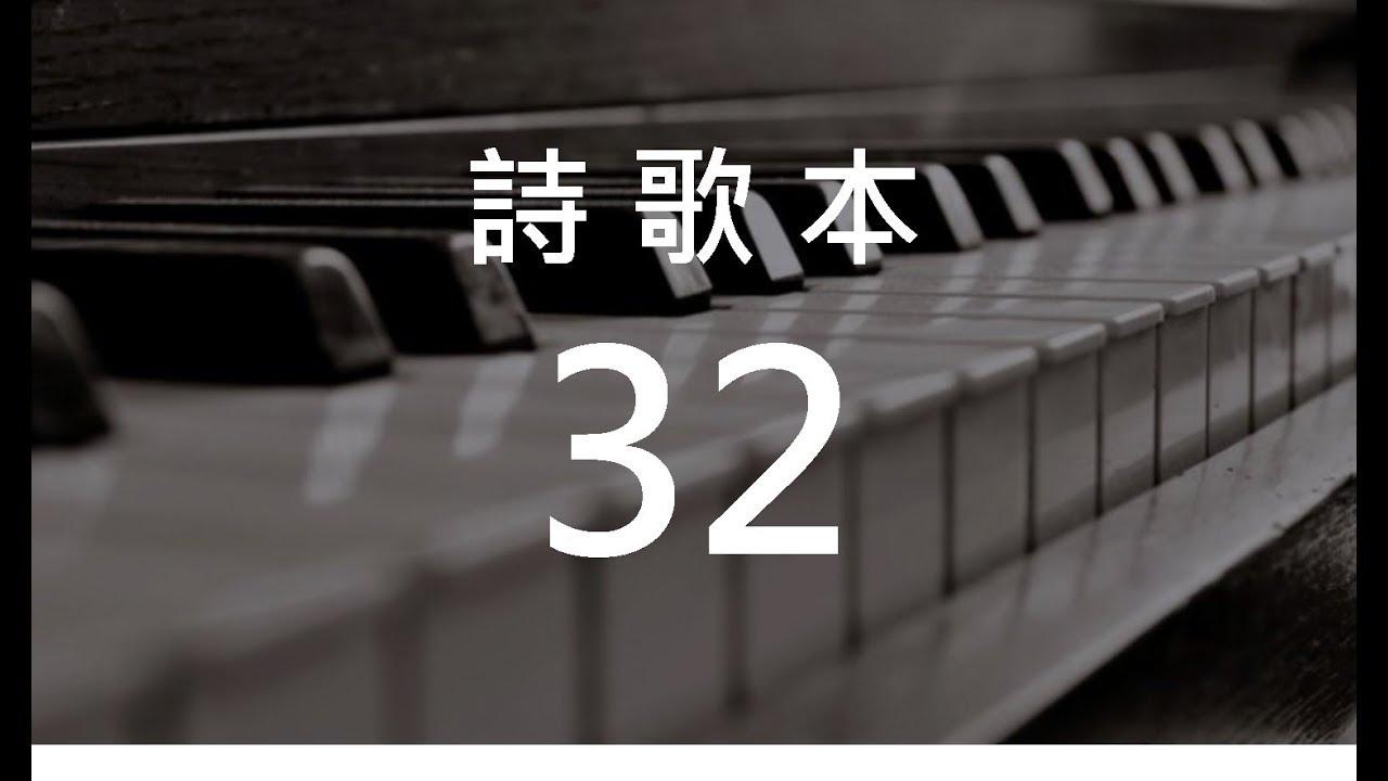 詩歌32 敬拜父 - 祂的豫定 (hymn36) - YouTube