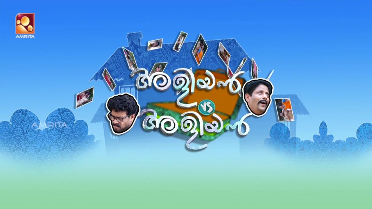 Aliyan VS Aliyan | Comedy Serial by Amrita TV | Episode : 219 | Pal Payasam