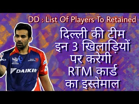 IPL 2018 : List Of Players Retain & RTM Card used By Delhi Daredevils Team In IPL Auction