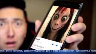 """Вирус-монстр """"Момо"""": Новая интернет-страшилка пугает казахстанцев"""