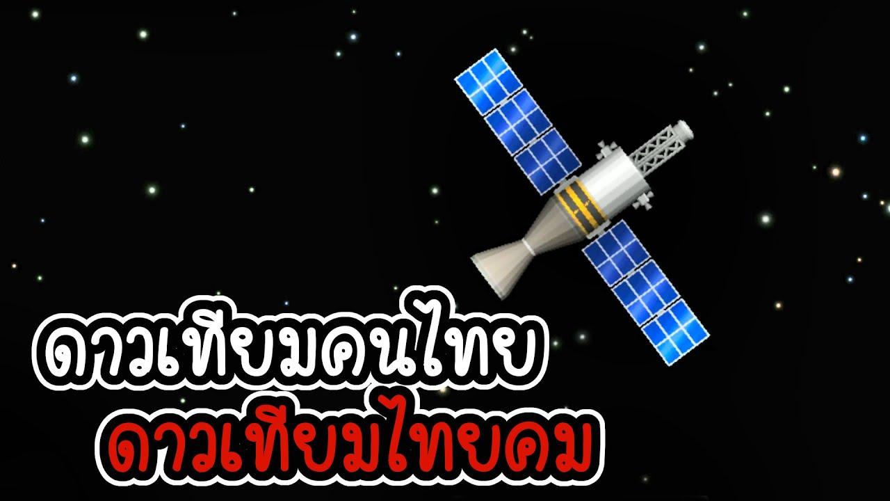Space flight simulator #2 - ดาวเทียมคนไทย ดาวเทียมไทยคม [เกมมือถือ]