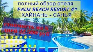 PALM BEACH RESORT 4* в Китае Хайнань, Санья, полный обзор, номера, территория, пляж, завтраки отеля.