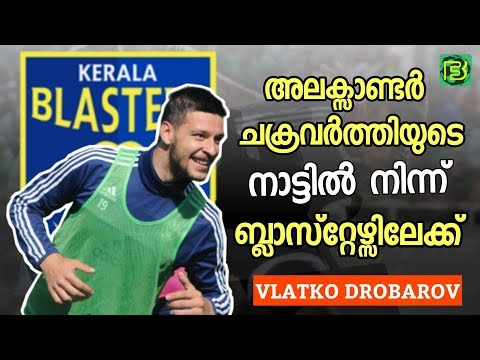 MACEDONIAN CENTRE BACK to KERALA BLASTERS 😍 | ഇത് പൊളിക്കും🔥