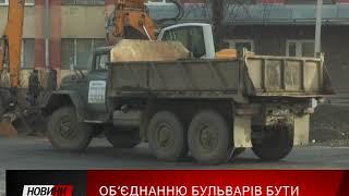 """Північний та Південний Бульвари в Івано-Франківську таки об""""єднають"""