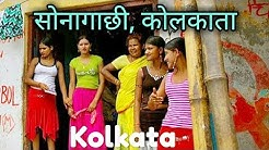 Kolkata sonagachi Randi Khana Ander ki batye in hindi