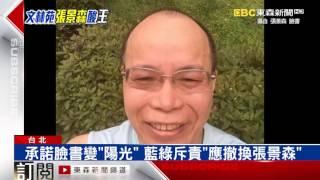 張景森罵髒話 諷文林苑「最kuso社會運動」