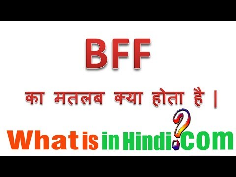 BFF का मतलब क्या होता है | What is the meaning of BFF in facebook |  Facebook me BFF ka matlab