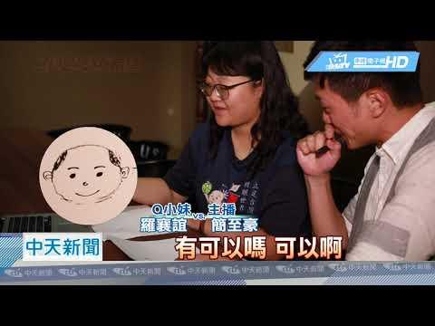 20190624中天新聞 新帶貨王韓國瑜 Q版國瑜小物熱銷