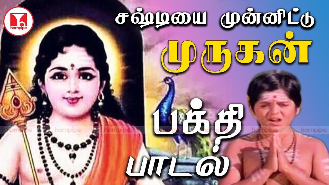மெய் மறந்து பக்தியில் பாடும் கந்தன் முருகன் பாடல் | Murugan Adimai Songs | Hornpipe Tamil Songs