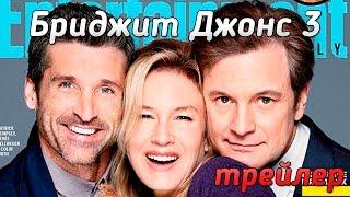 Бриджит Джонс 3 - русский трейлер (2016)