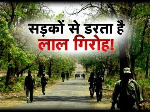 NAXALI SCARED ROAD AND DEVELOPMENT IN BASTAR !! Aap Ki Baat