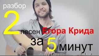 Как играть на гитаре Егор Крид - Самая-самая и Будильник/Секрет успеха Егора.