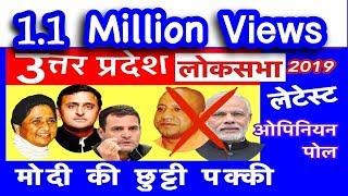 2019 UP Opinion Poll LokSabha Election Survey:Latest यूपी ओपिनियन पोल सर्वे #UttarPradesh #MODI #BJP thumbnail