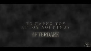 Το πάρκο του Αγίου Λογγίνου | The park of Saint Loggino | AfterDark Project | Ep 4 trailer