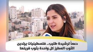 دعماً لرشيدة طليب.. فلسطينيات يرتدين الثوب المطرز كل واحدة بثوب قريتها