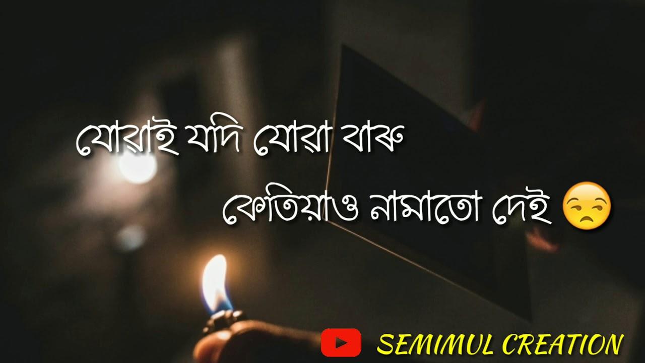 Download ❤️ Juwai jodi juwa baru song by Zubeen garg status video ll Heart touching WhatsApp status video ll