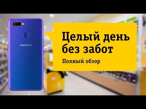 Oppo A5s Обзор и отзыв от НОУ-ХАУ.