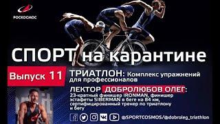 """Выпуск №11. """"Спорт на карантине"""""""