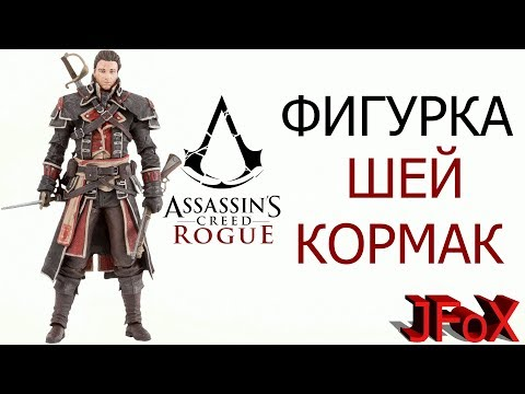 Фигурка Шея Кормака|McFarlane Toys Assassin's Creed Rogue Shay Cormac Figure