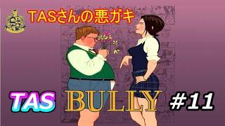 [TAS]Bully Part11[ツールアシストサクサクプレイ]