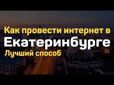 Как провести интернет в Екатеринбурге