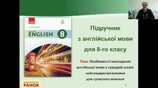Буренко В.М. Підручник з англійської мови для 8 класу