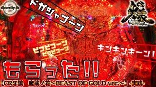 【CR牙狼 魔戒ノ花~BEAST OF GOLD ver.~】-実践-この実践、もらった!の巻