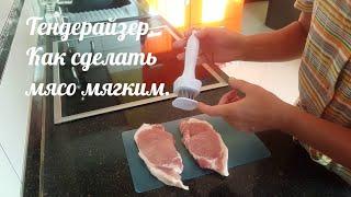отбивные без брызг и шума! Тендерайзер, что это такое? Как сделать мясо мягким?