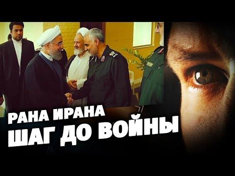 Рана Ирана. Шаг до войны