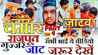 Gurjar|| Rajput|| Jatav|| 🍨Banya🙈🙊🙉😜😊Mukul Rajput, Royal desi vines team.